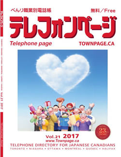 Town Page Cover